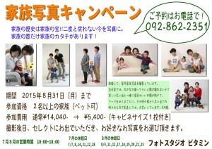 家族キャンペーン8月