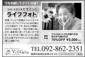 0730フォトスタジオビタミン_西日本