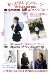 卒・入学キャンペーン